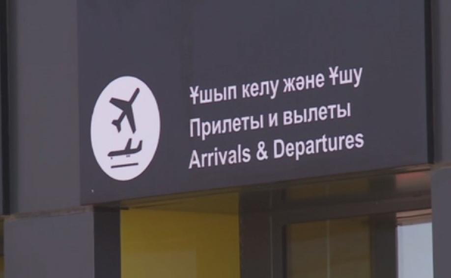 Расписание авиарейсов временно поменяется ваэропорту Нурсултан Назарбаев
