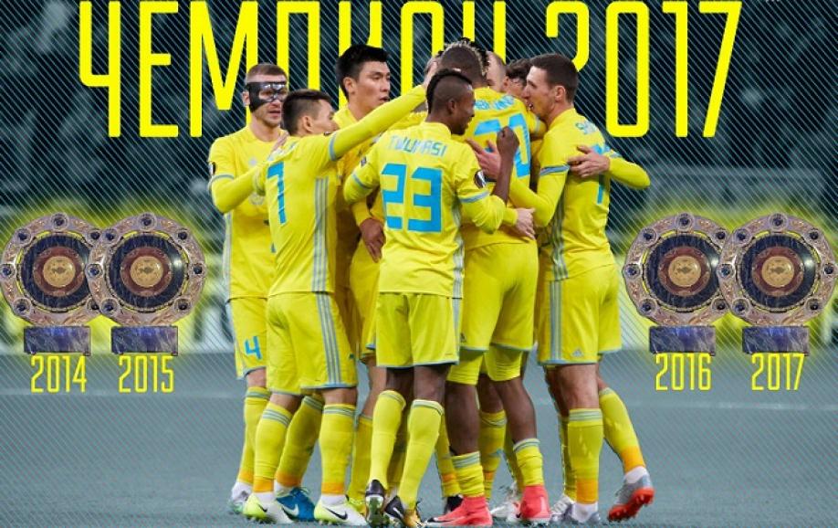 Аршавин опять забил, однако чемпионом Казахстана вновь нестал