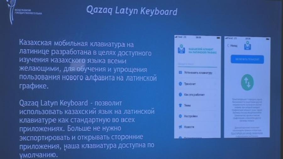 Проекты Qazaq Latin Keyboard